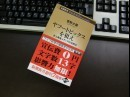 【特集】市ケ谷経済新聞・編集長著『ヤフートピックスを狙え』